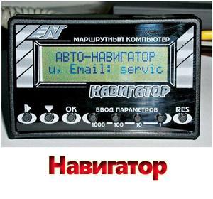 Бк навигатор инструкция