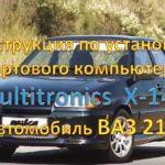 БК на ВАЗ 2115