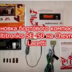 Установка бортового компьютера Multitronics SE -50 на Chevrolet Lacetti