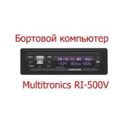 Бортовой компьютер Multitronics RI-500V