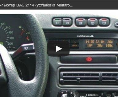 ВАЗ 2114 (установка Multitronics X140)