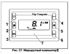 маршрутный компьютер рис37