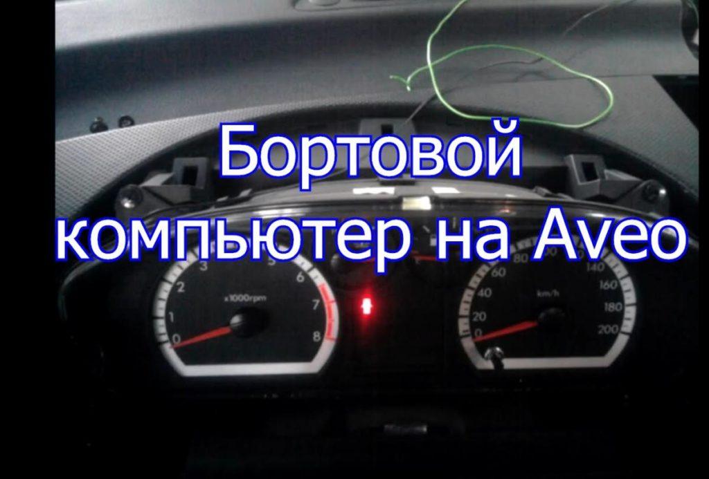 Установка Бортового Компьютера вместо часов на Chevrolet Aveo своими руками