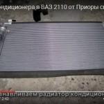 Instalación de aire acondicionado en 2110