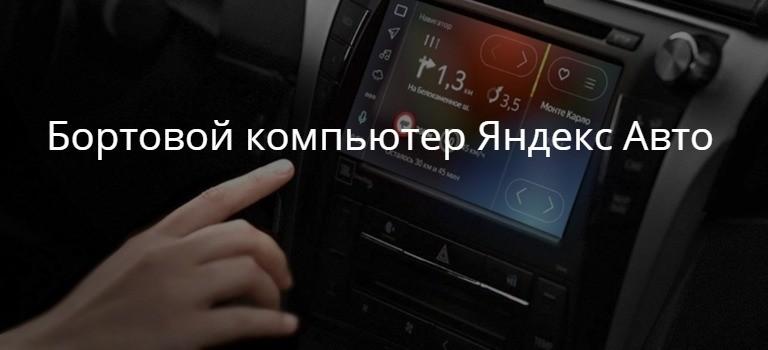 Бортовой компьютер Яндекс Авто: что это такое?