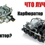 Как отличить бортовой компьютер инжектора от карбюратора