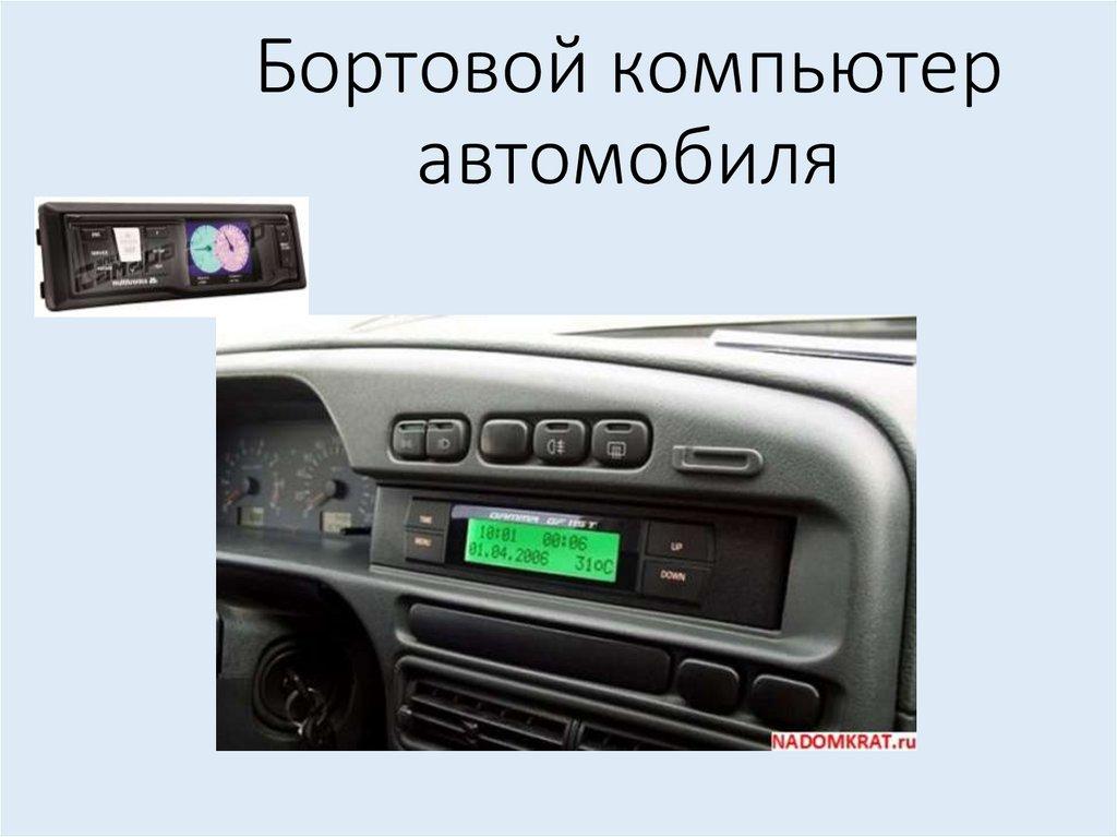 Зачем в автомобиле бортовой компьютер